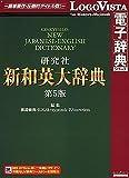 研究社 新和英大辞典 第5版