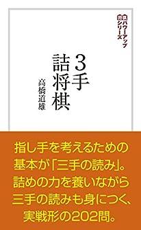 3手詰将棋 (将棋パワーアップシリーズ)
