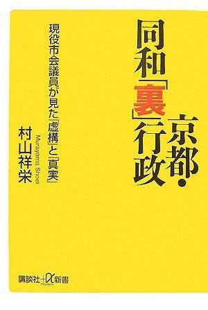 京都・同和「裏」行政──現役市会議員が見た「虚構」と「真実」 (講談社+α新書 380-1C)