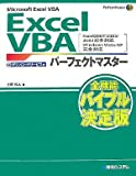Microsoft Excel VBA Excel VBAパーフェクトマスター―Excel2007/2003/2002完全対応、Windows Vista/XP完全対応 (Perfect Master SERIES)
