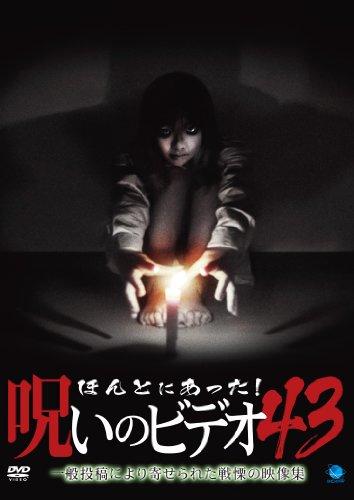 ほんとにあった!呪いのビデオ 43 [DVD]