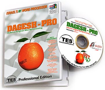 Dagesh Pro IV Hebrew-English Word Processor