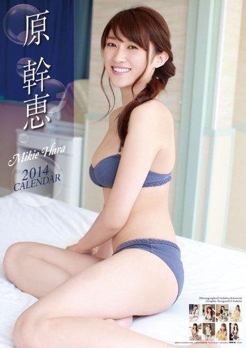 原幹恵 2014カレンダー