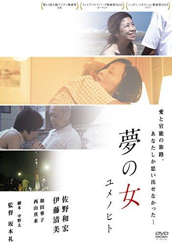 夢の女 ユメノヒト[DVD]
