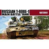 1/72 T-80UE-1 主力戦車 プラモデル MODUA72061