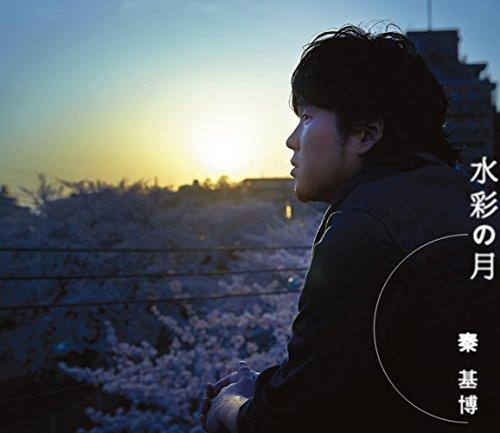 水彩の月(初回生産限定盤)(DVD付)