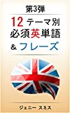 12テーマ別  必須英単語&フレーズ : 第3弾: わかりやすい解説付き 180を超える必須英単語&フレーズ集 中級レベル