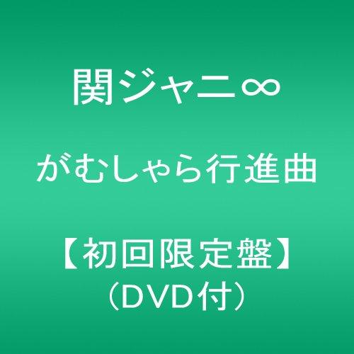 がむしゃら行進曲 (初回限定盤)(DVD付)