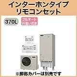 三菱エコキュート 370L Aシリーズ フルオート SRT-W372 リモコン脚カバー付