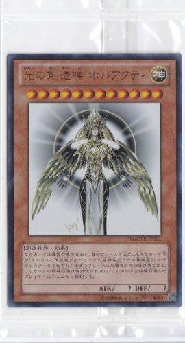 【遊戯王シングルカード】 《プロモーションカード》 光の創造神 ホルアクティ ウルトラレア ygopr-jp001