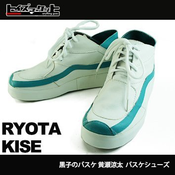 Basketball sea ordinary high school Kise Ryota shoes basketball shoes 23.0cm Cosplay Kuroko (japan import) by ToysMarket günstig