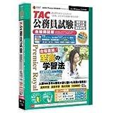 TAC公務員試験 合格保証版