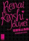 JKT48「恋愛禁止条例」日本向け特別盤
