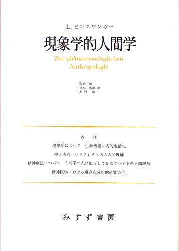 現象学的人間学―講演と論文〈1〉