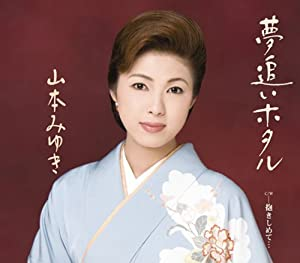 Miyuki Yamamoto - Yumeoi Hotaru - Amazon.com Music