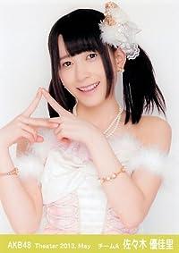 AKB48 公式生写真 Theater 2013.May 月別05月 【佐々木優佳里】 4枚コンプ