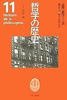 哲学の歴史〈第11巻〉論理・数学・言語 20世紀2