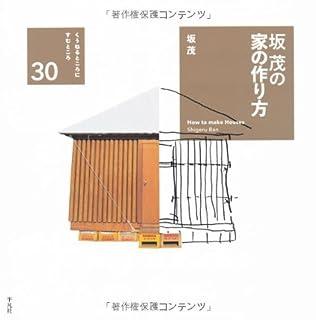 坂 茂: 紙で出来た避難所|TED