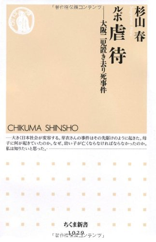 ルポ 虐待: 大阪二児置き去り死事件 (ちくま新書)