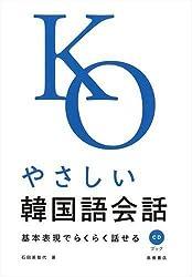 やさしい韓国語会話―基本表現でらくらく話せる (CDブック)