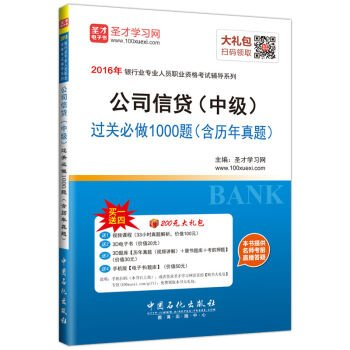 2016-banking-professional-occupation-qualification-examination-counseling-series-of-company-credit-i