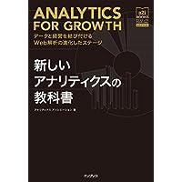 Amazon.co.jp: 新しいアナリティクスの教科書 データと経営を結び付けるWeb解析の進化したステージ[アナリティクス アソシエーション公式テキスト] 電子書籍: アナリティクスアソシエーション: Kindleストア