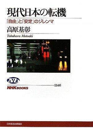現代日本の転機―「自由」と「安定」のジレンマ