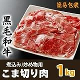 『牛肉 和牛 こま切り 1kg(250g×4)』 訳あり 国産黒毛和牛 切り落とし 端っこ ランキングお取り寄せ