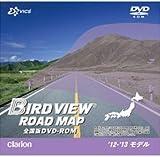 日産 純正ナビ用 【B5920-EG12A】クラリオン地図ソフト バードビュー ロードマップ 2012年最新版DVD-ROM 12-13モデル