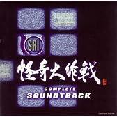 怪奇大作戦 コンプリートサウンドトラック~怪奇大作戦セカンドファイル オリジナル・サウンドトラック&怪奇大作戦 ミュージックファイル~