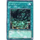 【遊戯王シングルカード】 ハリケーン ノーマル gs02-jp015