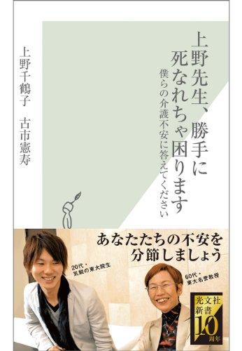 上野先生、勝手に死なれちゃ困ります?僕らの介護不安に答えてください? 光文社新書