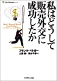 私はどうして販売外交に成功したか (Life & business series)