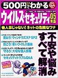 500円でわかるウイルス&セキュリティ (05年版) (Gakken computer mook)