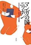 マンガの国ニッポン—日本の大衆文化・視聴文化の可能性