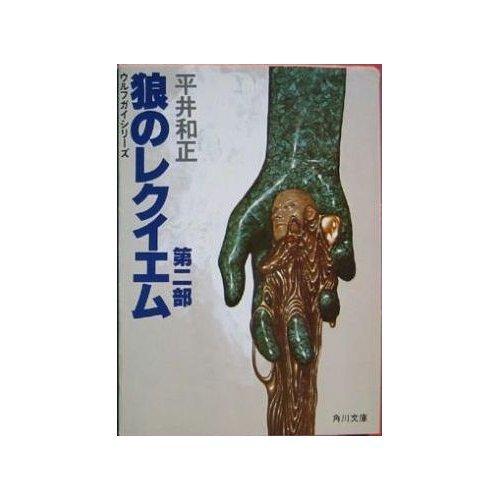 狼のレクイエム 第2部 (角川文庫 緑 383-55 ウルフガイシリーズ)