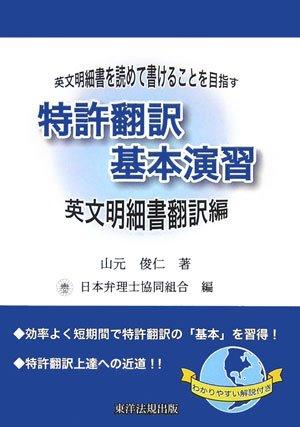 特許翻訳基本演習 英文明細書翻訳編―英文明細書を読めて書けることを目指す
