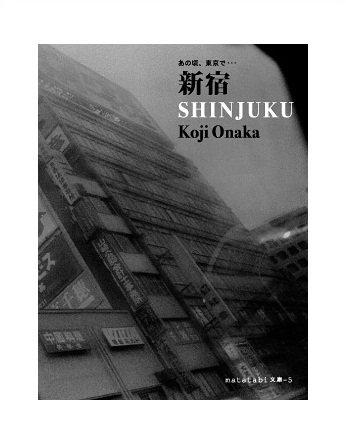 Shinjuku (Matatabi文庫)
