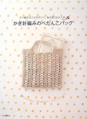 かぎ針編みのぺたんこバッグ―すぐ編める小さめサイズ、毎日使える大人色