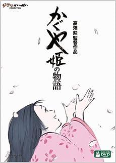 かぐや姫の物語 [DVD]