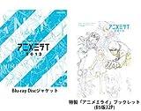 「アニメミライ2013」 特製パンフレット付き ACE2013 限定販売