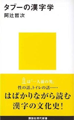 タブーの漢字学 (講談社現代新書)