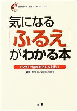 気になる「ふるえ」がわかる本―ひとりで悩まず正しく対処! (健康日本21推進フォーラムブック)