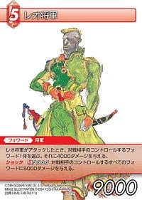 ファイナルファンタジー FF-TCG レオ将軍 5-025R [おもちゃ&ホビー]