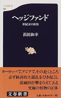 ヘッジファンド―世紀末の妖怪 (文春新書)