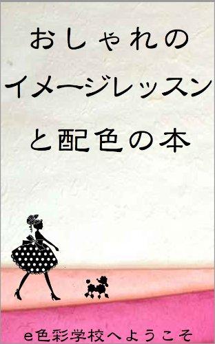 おしゃれのイメージレッスンと配色の本 (e色彩学校)