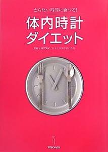 太らない時間に食べる!体内時計ダイエット