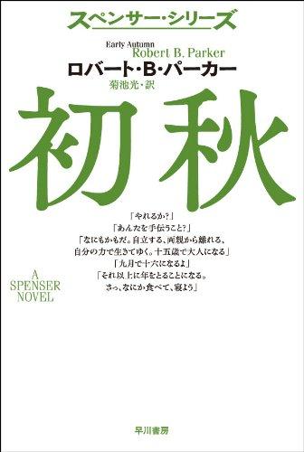 初秋 (ハヤカワ・ミステリ文庫―スペンサー・シリーズ)の詳細を見る