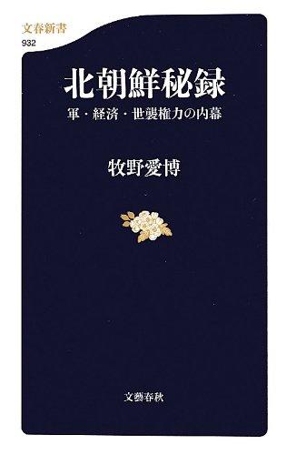 北朝鮮秘録 軍・経済・世襲権力の内幕 (文春新書 932)