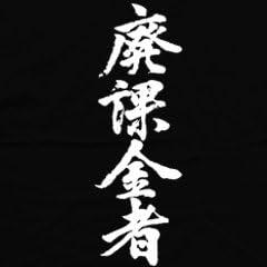 廃課金者(落款付き) 書道家が書いた漢字Tシャツ サイズ:M 黒Tシャツ 背面プリント